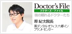 doctorsFileBanner
