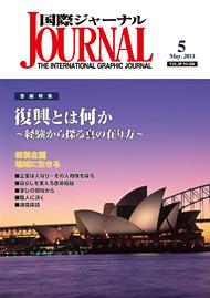 国際ジャーナル